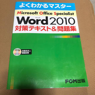 モス(MOS)のMicrosoft Word 2010対策テキスト&問題集 Microsoft (資格/検定)