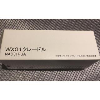 エヌイーシー(NEC)の WX01クレードルNAD31PUA Speed Wi-Fi NEXT(PC周辺機器)