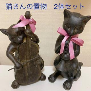 キャトルセゾン(quatre saisons)のアンティークテイスト 猫さんの置物セット売り(置物)