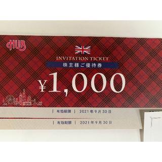 2000円分 ハブ 株主優待券(フード/ドリンク券)