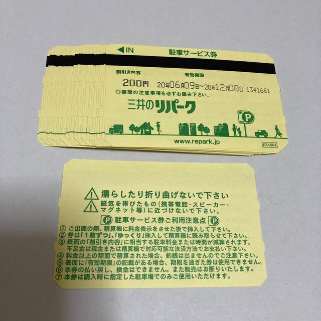 三井のリパーク チケットのチケット その他(その他)の商品写真