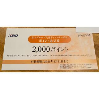 京王百貨店 - 京王グループ共通ポイントサービス 2000ポイント進呈券