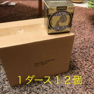 ダントン(DANTON)のダルトンソープホルダー  1ダース(12個)新品(タオル/バス用品)