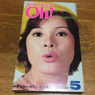ショウガクカン(小学館)の月刊pocketパンチOh! 昭和47年5月1日号(アート/エンタメ/ホビー)
