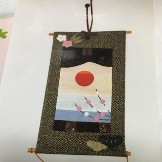 ベルメゾン(ベルメゾン)の和の歳時記タペストリー 手作りキット  お正月(その他)