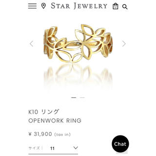 スタージュエリー(STAR JEWELRY)の現行品 美品 Star jewelry フラワー 透かしリング YG 11号(リング(指輪))