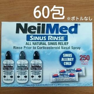 ボトルなし60包 ニールメッド サイナス リンスキット 鼻洗浄 鼻うがい(日用品/生活雑貨)