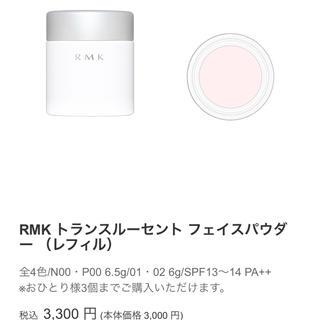 RMK - RMK トランスルーセントフェイスパウダー N00