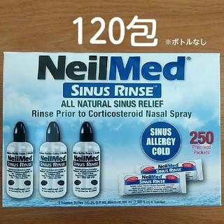 ボトルなし120包 ニールメッド サイナス リンスキット 鼻洗浄 鼻うがい(日用品/生活雑貨)