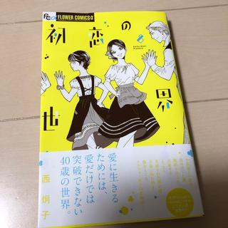 ショウガクカン(小学館)の初恋の世界 8(少女漫画)