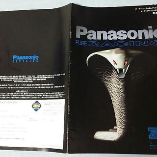 パナソニック(Panasonic)のPanasonic  PURE RACING (カタログ/マニュアル)