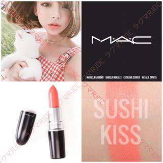 マック(MAC)の【新品箱有】MAC 人気色 サテンリップスティック スシキッス コーラルクリーム(口紅)