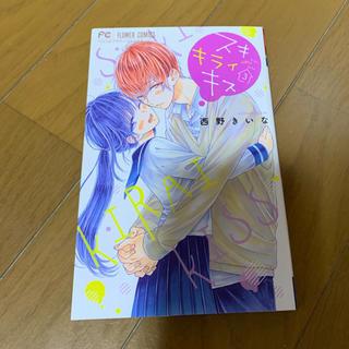 ショウガクカン(小学館)のスキキライキス 3(少女漫画)