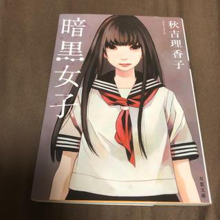 暗黒女子(文学/小説)