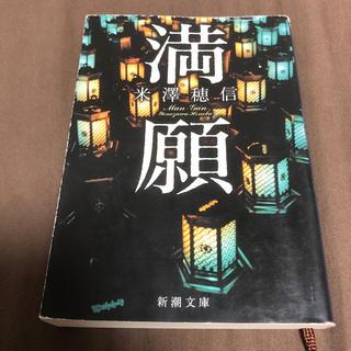 満願(文学/小説)