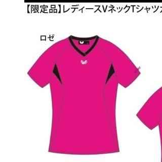 バタフライ(BUTTERFLY)の新品 バタフライ タマス VネックTシャツ 練習着 限定品 ロゼ ピンク 女性用(卓球)
