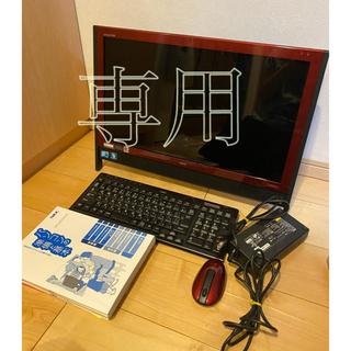 NEC - NEC モニタ一体型PC VN770/V テレビみれます