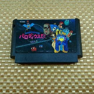コナミ(KONAMI)のFC ファミコン ソフト カセット パロディウスだ! 他多数出品中(家庭用ゲームソフト)