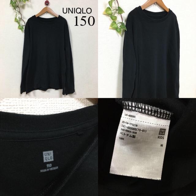 UNIQLO(ユニクロ)のUNIQLO ユニクロ 長袖 ロンT シンプル 150×2 キッズ/ベビー/マタニティのキッズ服男の子用(90cm~)(Tシャツ/カットソー)の商品写真