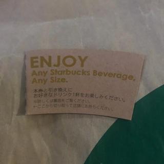 スターバックスコーヒー(Starbucks Coffee)のスターバックス ビバレッジカード ドリンクチケット のみ 2枚(フード/ドリンク券)