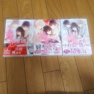 「その瞳に恋をする」もとし麻子 3冊完結セット(女性漫画)