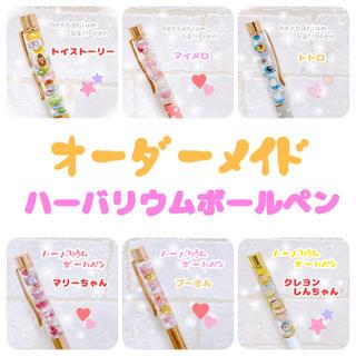 オーダーメイド♡ハーバリウムボールペン(๑˃̵ᴗ˂̵)世界に一つ♡♡♡送料無料!(その他)