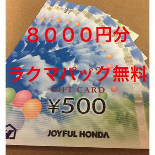 ジョイフル本田 株主優待券 8000円分 商品券 ギフト券 ギフトカード