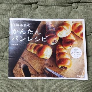ガッケン(学研)の白崎茶会のかんたんパンレシピ(料理/グルメ)