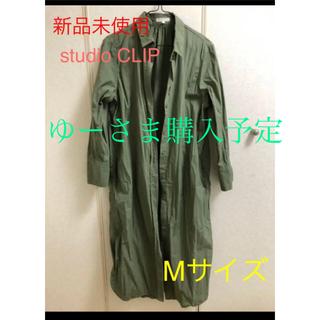 スタディオクリップ(STUDIO CLIP)の【新品未使用】studio CLIP ロングシャツ、ワンピース  Mサイズ(ロングワンピース/マキシワンピース)