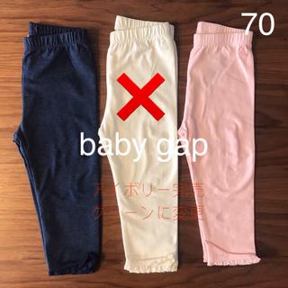 babyGAP - 新品★baby gapレギンスセット70