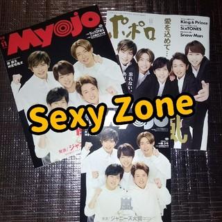 セクシー ゾーン(Sexy Zone)のSexy Zone ドル誌 切り抜き(アート/エンタメ/ホビー)