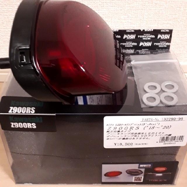 カワサキ(カワサキ)のz900rs テールランプ 自動車/バイクのバイク(パーツ)の商品写真