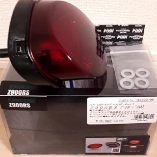 カワサキ - z900rs テールランプ
