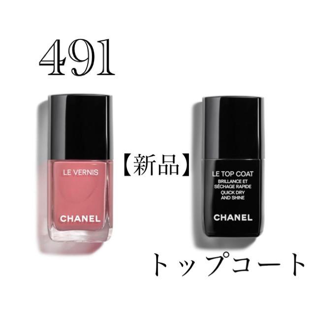 CHANEL(シャネル)のアリス様 専用 コスメ/美容のネイル(マニキュア)の商品写真