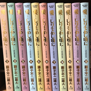 ショウガクカン(小学館)の愛 しりそめし頃に 1〜11巻 藤子不二雄A(青年漫画)