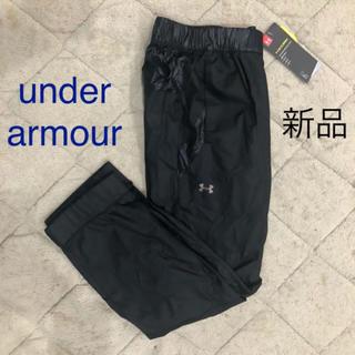 アンダーアーマー(UNDER ARMOUR)のセール 新品タグ付き アンダーアーマー  ウィンドブレーカー パンツ レディース(その他)