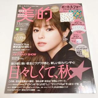 ショウガクカン(小学館)の美的 BITEKI 2020年 11月号 雑誌のみ(美容)