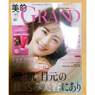 ショウガクカン(小学館)の美的GRAND 2020年 10月号(美容)