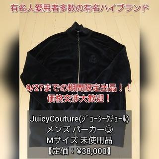 ジューシークチュール(Juicy Couture)のJuicy Couture メンズパーカー③(スエード M) (パーカー)