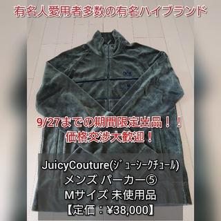 ジューシークチュール(Juicy Couture)のJuicy Couture メンズパーカー⑤(スエード M)(パーカー)