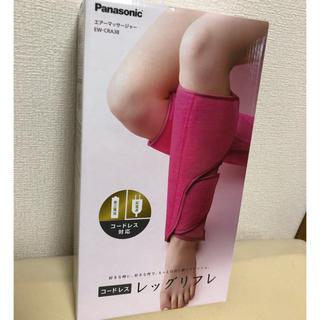 Panasonic - 新品 Panasonic エアーマッサージャー コードレスレッグリフレ ピンク