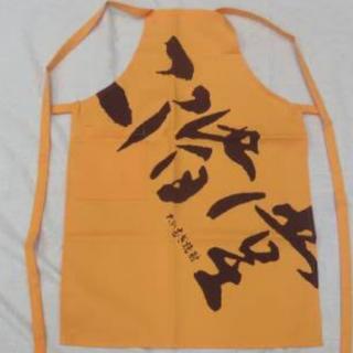 二階堂 エプロン 橙(焼酎)