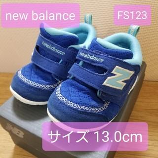 New Balance - 【記名なし】ニューバランス FS123 13.0cm