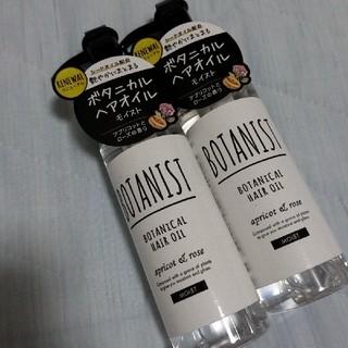 ボタニスト(BOTANIST)のボタニスト ボタニカル ヘアオイル リッチモイスト セット 新品(オイル/美容液)