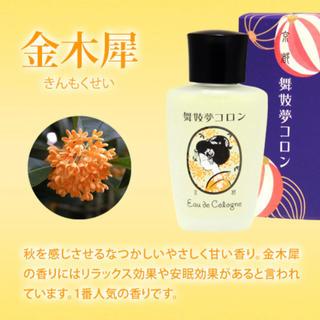 【舞妓夢コロン】金木犀/きんもくせいの香り 20ml 新品(香水(女性用))