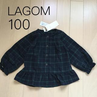 ラーゴム(LAGOM)の新品 100 LAGOM トップス ブラウス ラーゴム ブラックウォッチ 無印(ブラウス)