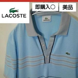 ラコステ(LACOSTE)の美品!LACOSTE ラコステ ボーダーポロシャツ オーバーサイズ(ポロシャツ)