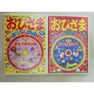 ショウガクカン(小学館)のおひさま DVD  2枚(キッズ/ファミリー)