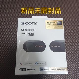 SONY - Sony WF-1000XM3 ブラック 新品未開封品