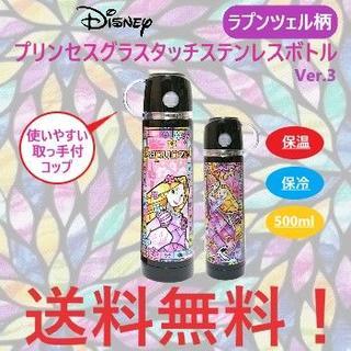 ディズニー(Disney)のプリンセス グラス タッチ ステンレス ボトルラプンツェル柄 500ml(キャラクターグッズ)